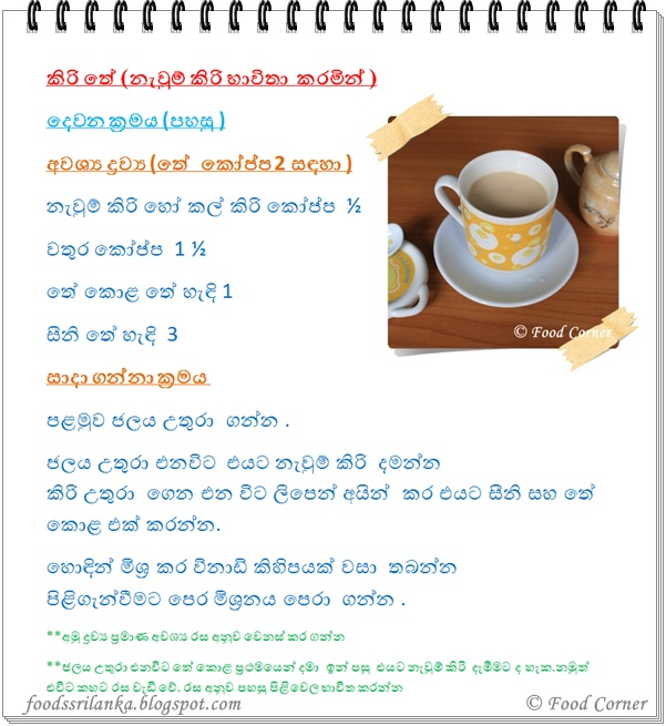 How To Make Coconut Cake In Sinhala